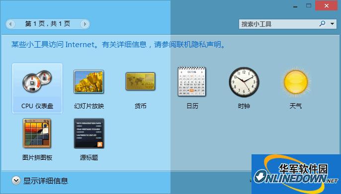 win10桌面小工具(Desktop Gadgets Installer)