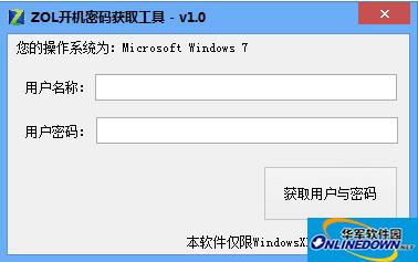 ZOL开机密码获取器截图