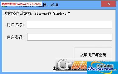 ZOL开机密码获取器截图1