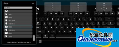 罗技g213键盘驱动最新版截图