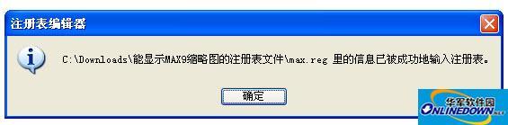 显示3Dmax 9缩略图的注册表截图1