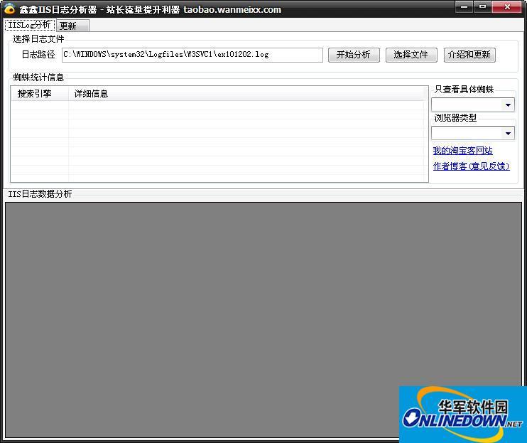 鑫鑫IIS日志分析器截图1