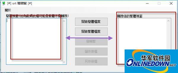 SRT字幕繁体转简体转换器截图