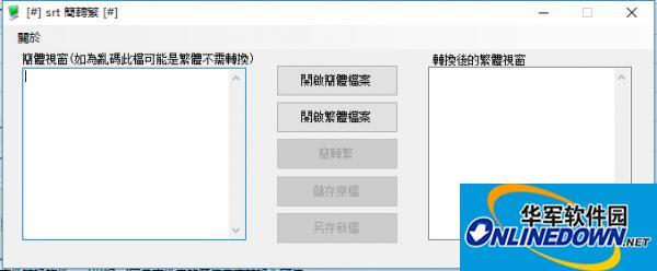 SRT字幕繁体转简体转换器截图1
