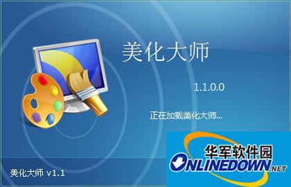 windows 7美化大师截图1