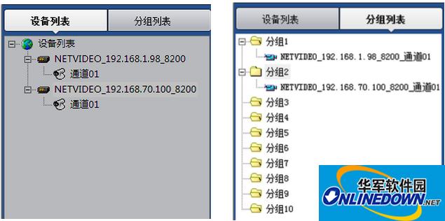 NVClient客户端软件截图