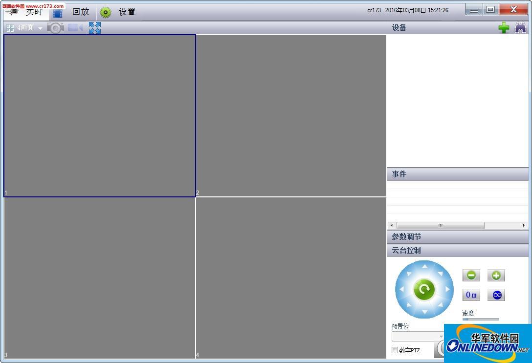 NVClient客户端软件截图1