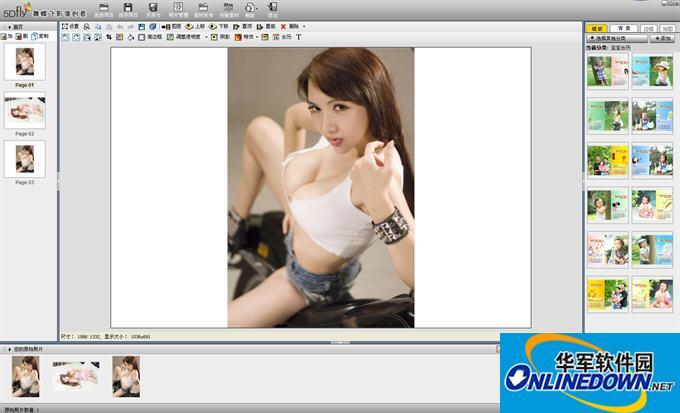 舞蝶飞创意图像制作(PS傻瓜软件)
