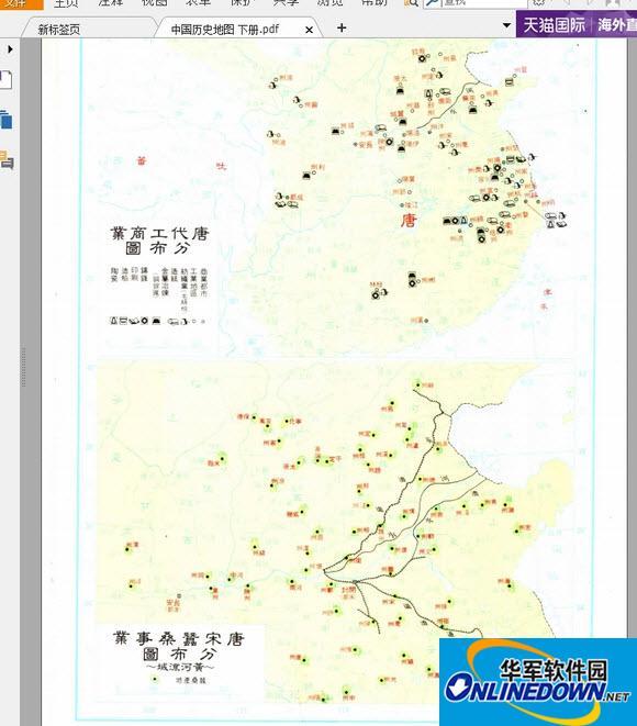 中国历史地图下册pdf格式