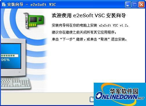 VSC虚拟声卡