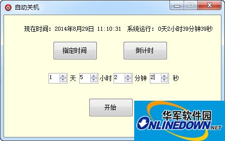 海鸥电脑自动关机软件截图