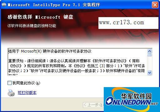 微软键盘IntelliType驱动截图1
