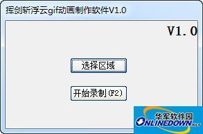挥剑斩浮云gif动画制作软件截图1
