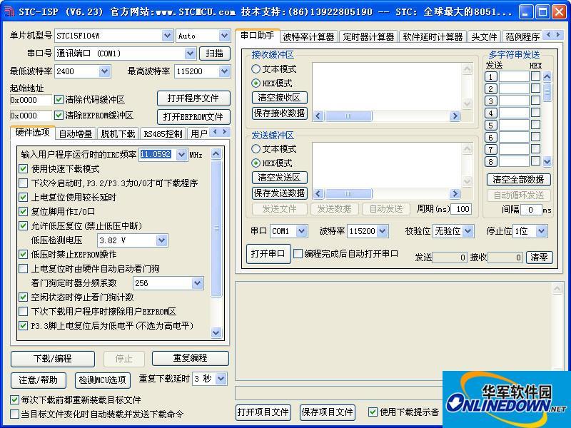 STC51单片机设计设置软件截图1