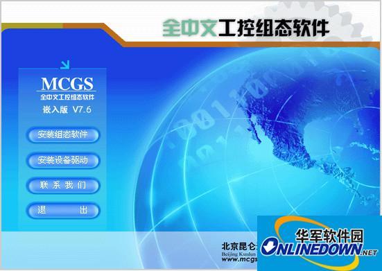 MCGS组态软件截图1