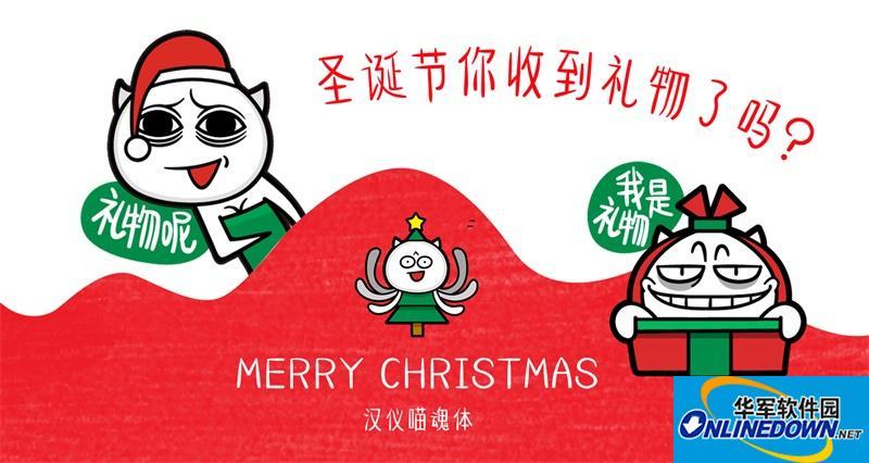 2016圣诞节中文字体打包截图