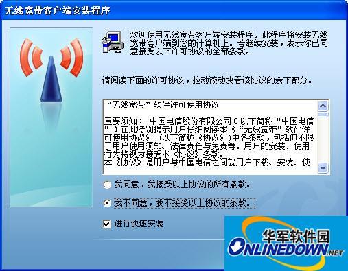 讯唐无线3G上网卡驱动截图1