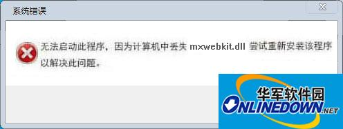 mxwebkit.dll文件64位