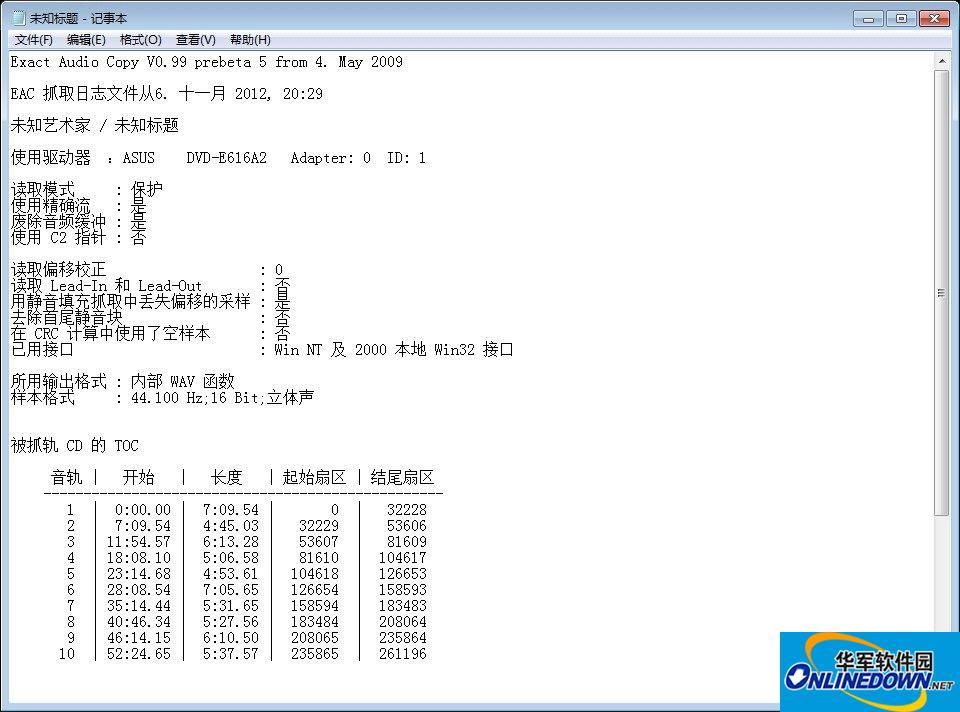 eac抓轨软件最新版截图