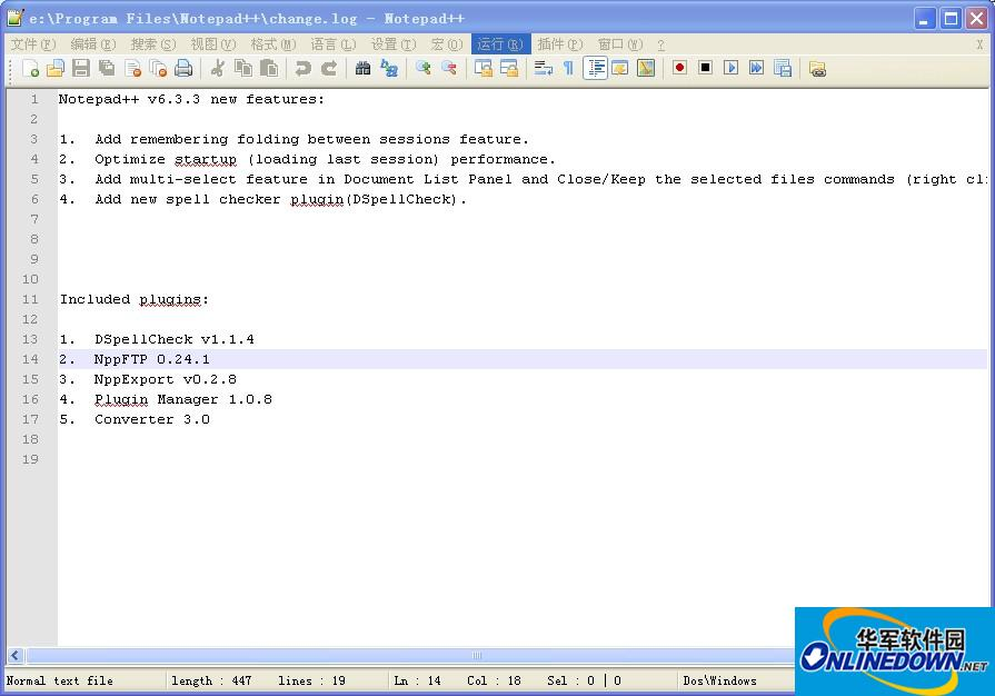 程序员代码利器Notepad++32位/64位版截图