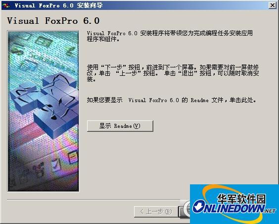 vfp 6.0 win7正版截图1