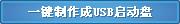 雨林木风u盘启动盘制作工具截图