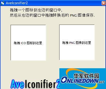 PNG转ICO工具截图1