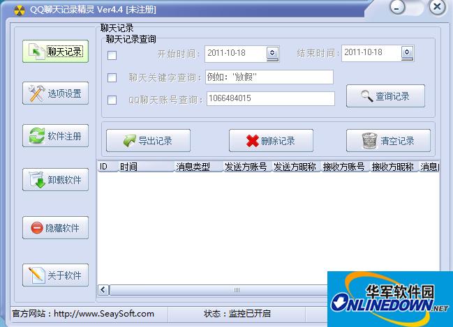 梦真QQ聊天记录查看器截图