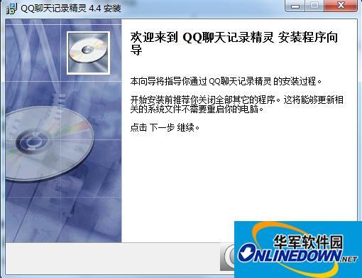 梦真QQ聊天记录查看器截图1