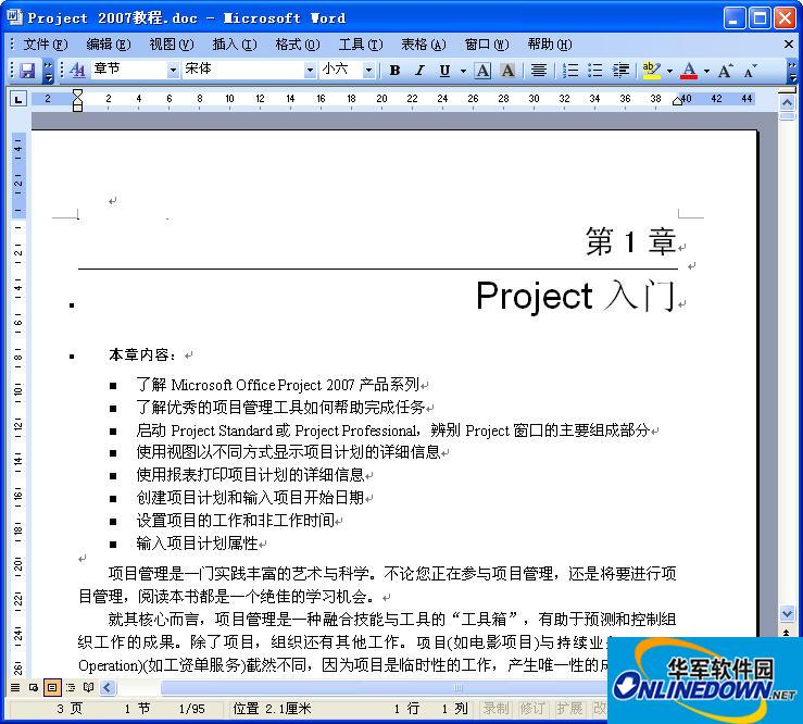 microsoft project 2007教程截图1