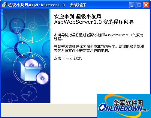超级小旋风asp服务器AspWebServer