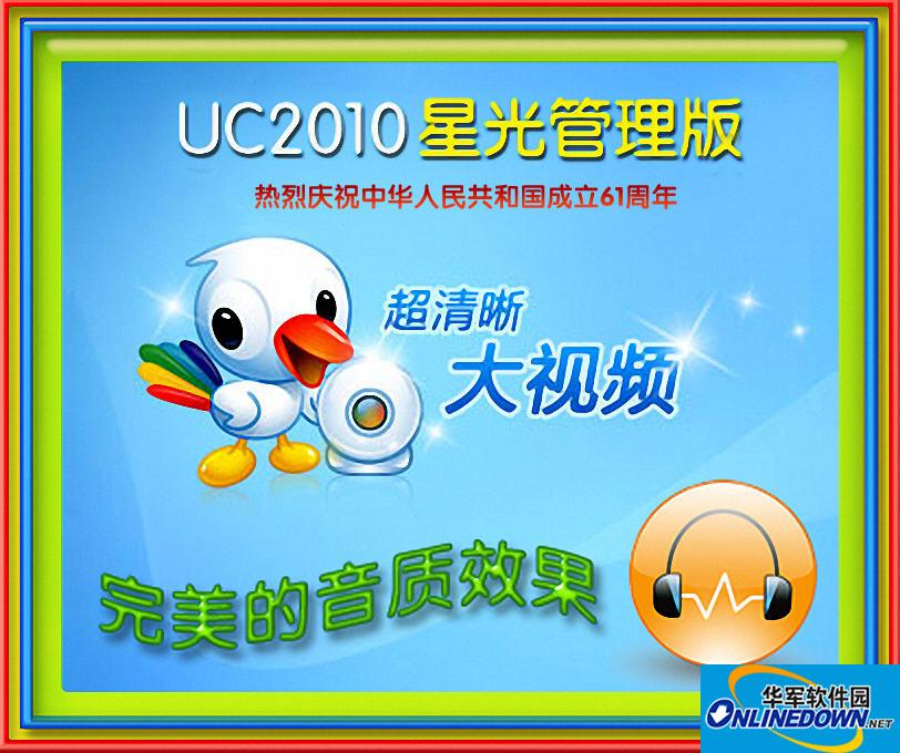 UC2010星光管理版截图1