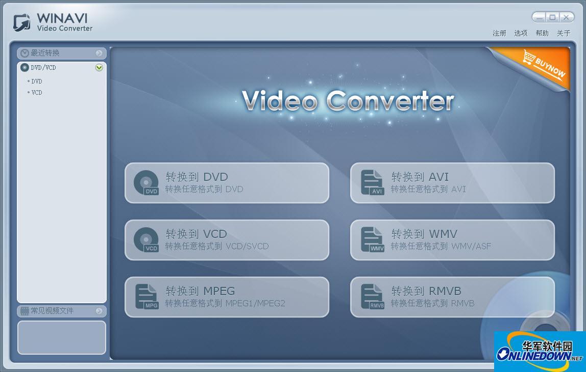 视频转换大师(WinAVI Video Converter)截图1