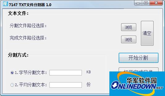 txt文件分割器截图1