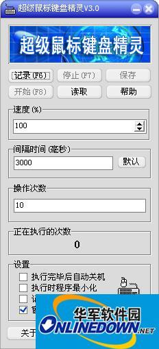 超级鼠标键盘精灵记录器截图1