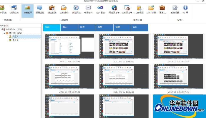 威眼WeaView企业计算机监管系统截图