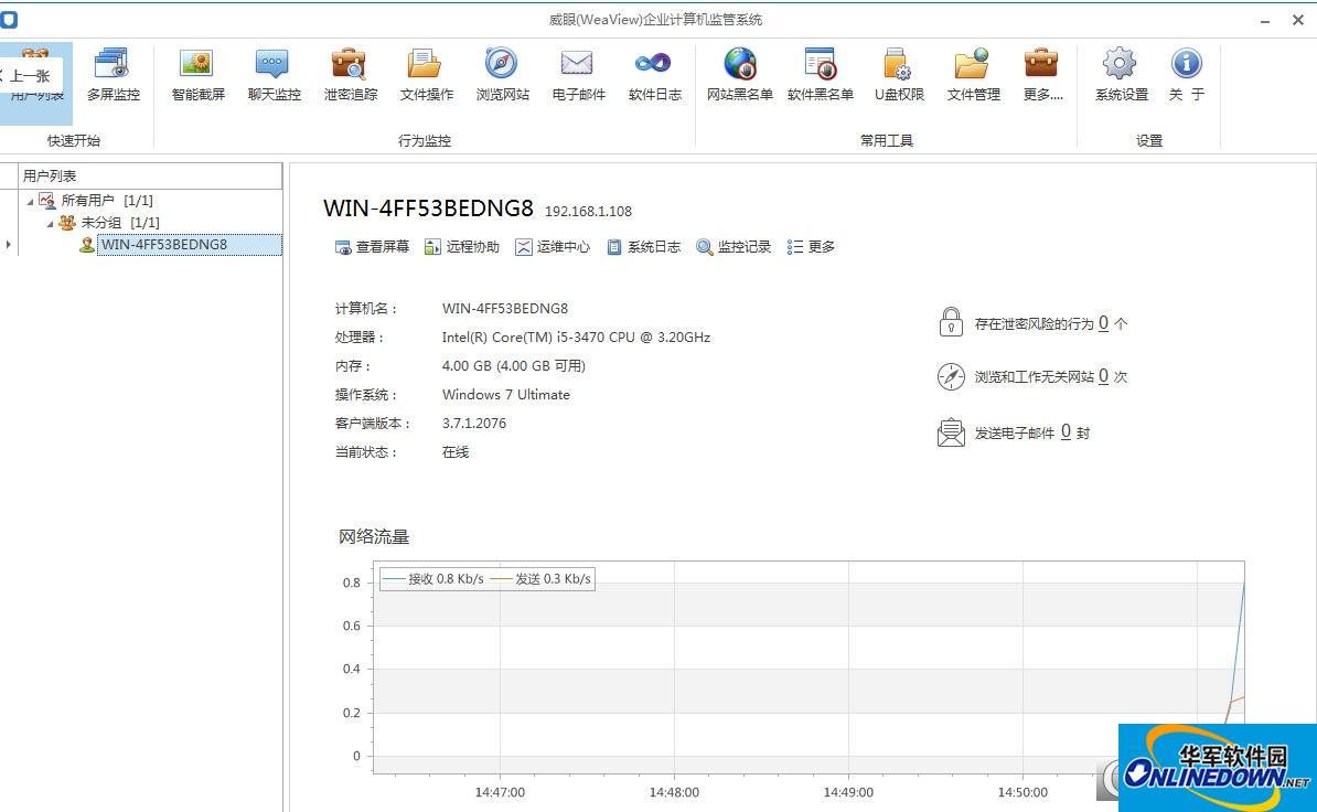 威眼WeaView企业计算机监管系统截图1