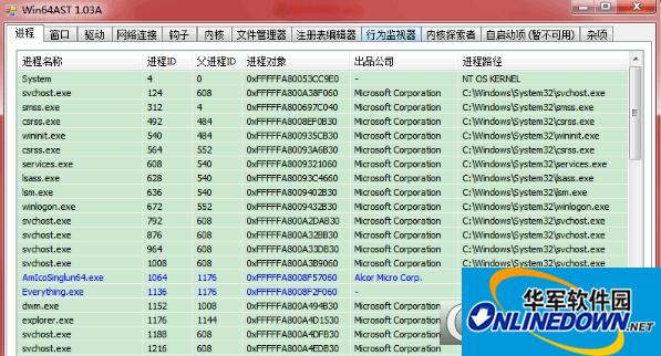 Win64AST高级系统清理工具截图1