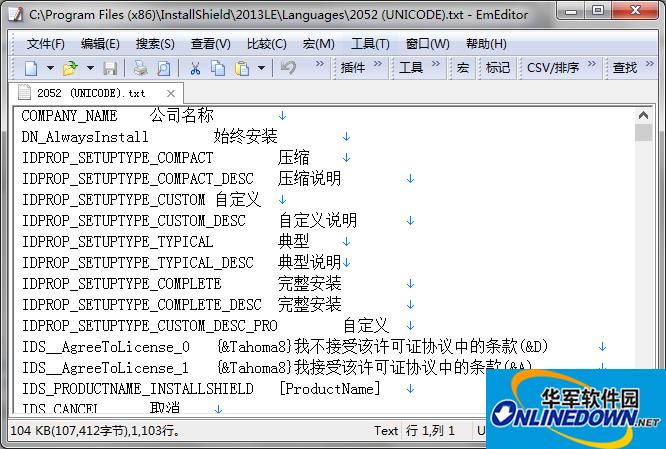 VS2013安装包制作工具(InstallShieldLimitedEdition)截图