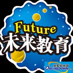 未来教育2017二级msoffice模拟软件LOGO