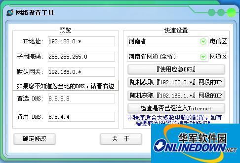 网络设置工具截图1