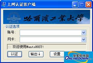 锐捷认证工具(MentoHUST)截图1