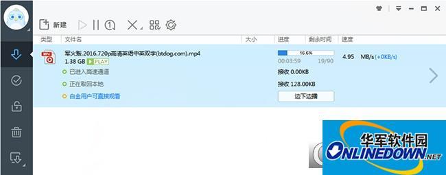 迅雷7.9无限期不限速版本