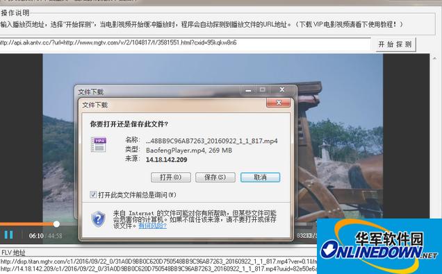 网页视频解析地址下载工具