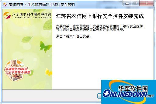 江苏农村农信网银控件截图