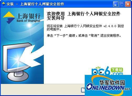 上海银行个人网银安全控件LOGO