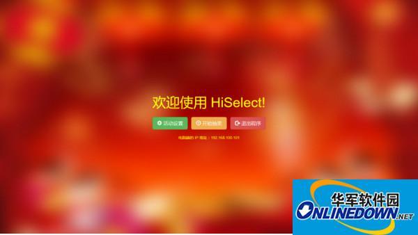 HiSelect抽奖软件