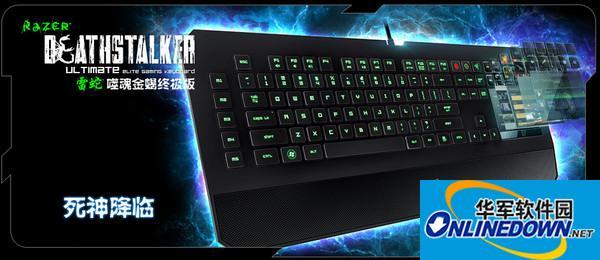 噬魂金蝎终极版键盘驱动