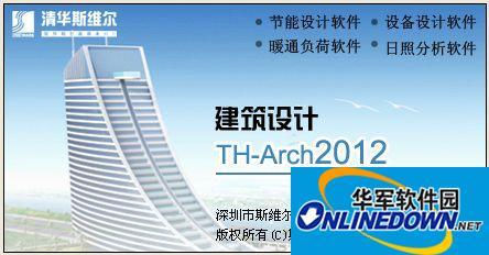 斯维尔建筑Arch2012