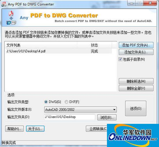 pdf转dwg格式转换器(Any PDF to DWG Converter)